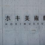 ホキ美術館1