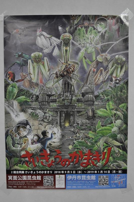 カマキリの素敵なポスター