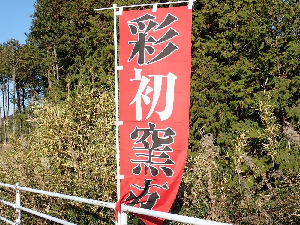 笠間探訪19年1月5日(8)
