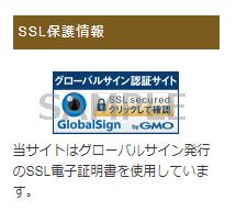 SSL保護情報